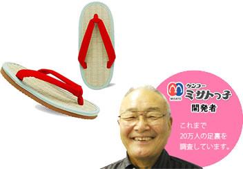 ミサトっ子開発者